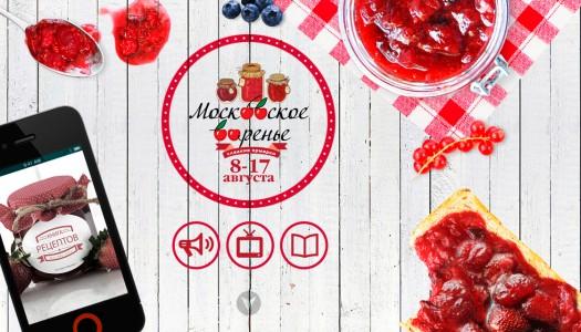 Фестиваль «Московское варенье» Видео