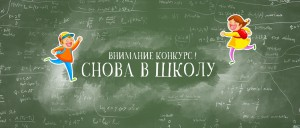 snova-v-shkolu_pic2