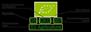 EU_sert_DE-OKO-007