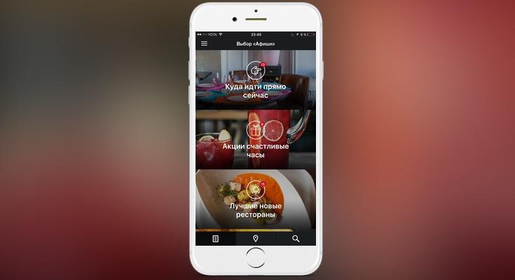 афиша рестораны приложение