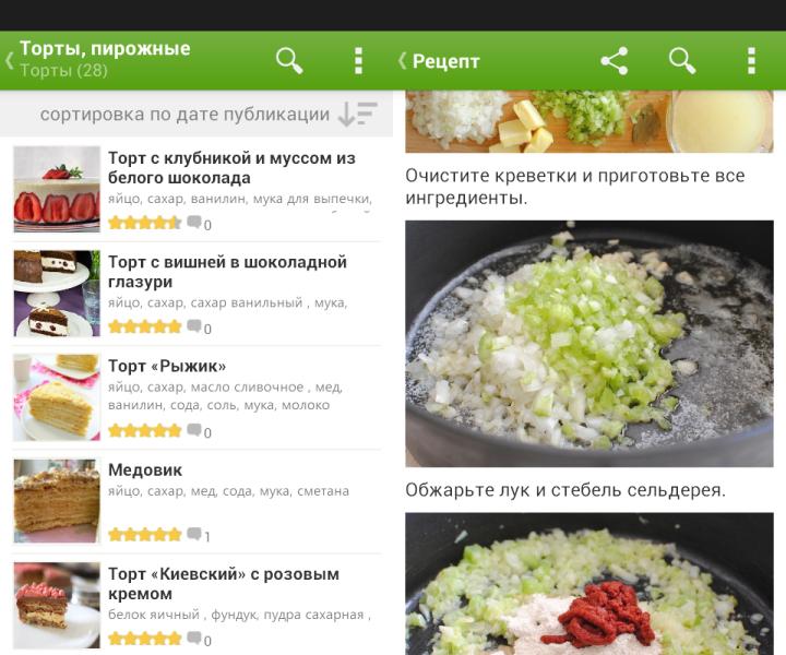 рецепты мира приложение на гаджет