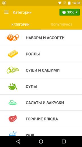 приложение евразия